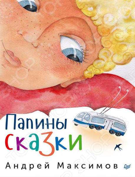 Сказки русских писателей Питер 978-5-496-02522-5 Папины сказки