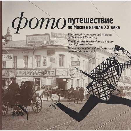 Купить Альбом. Фотопутешествие по Москве начала ХХ века