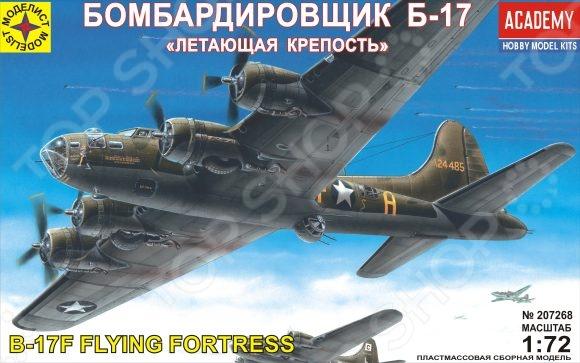 Сборная модель бомбардировщика Моделист «Б-17. Летающая крепость» revell самолет бомбардировщик боинг b 17g летающая крепость американский