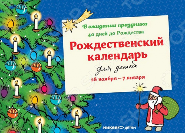 Рождество Христово - самый детский праздник, время чудес, ёлки, подарков и каникул! Но как же долго тянутся дни в ожидании праздника! Пожалуй, каждый в детстве вычёркивал в календаре прошедшие дни, чтобы хоть чуть-чуть приблизиться к заветной дате! Дождаться Рождества и с пользой провести досуг поможет Рождественский календарь . Он совершенно особенный, ведь в нём всего 40 дней по продолжительности Рождественского поста , а ещё 40 игр и заданий! А это значит, что каждый день ожидания наполнится радостью игры, укрепляющей ум и смекалку. Давайте ждать Рождество Христово вместе! Вместе с Рождественским календарём ! Допущено к распространению Издательским советом Русской Православной Церкви ИС Р16-610-0390