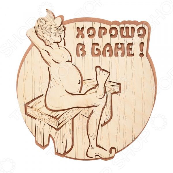 Табличка для бани Банные штучки «Хорошо в бане!» 32332 таблички для бани метиз табличка для бани бондар большаясауна с девушкой