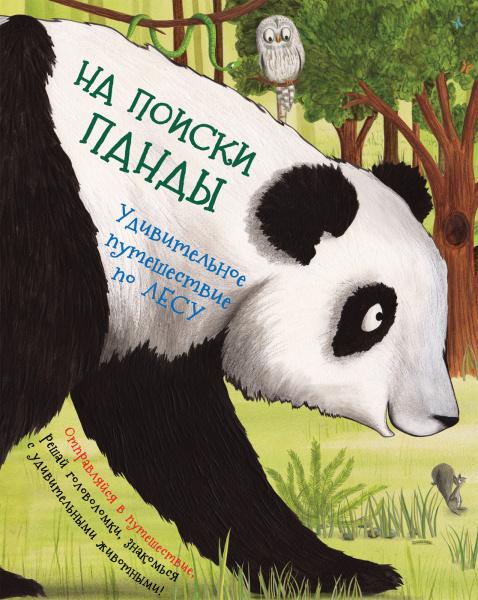 На поиски панды. Удивительное путешествие по лесу