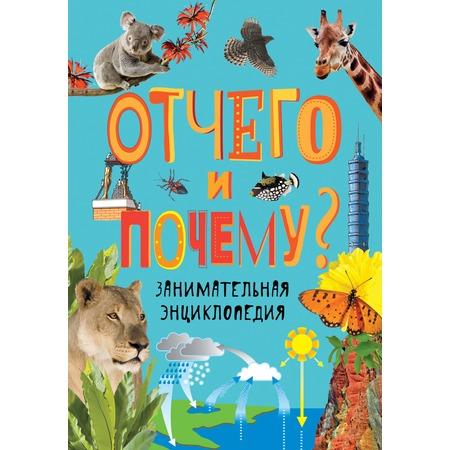 Универсальная справочная литература для детей
