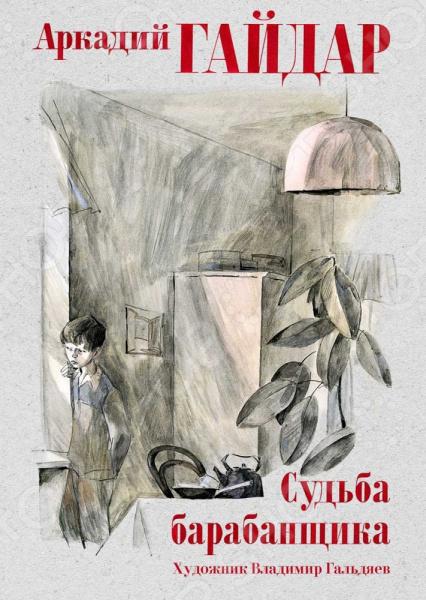 Произведения отечественных писателей Речь 978-5-9268-2025-3 Судьба барабанщика