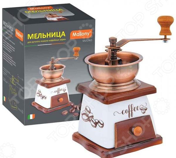 Мельница для кофе Mallony Mulino 004686