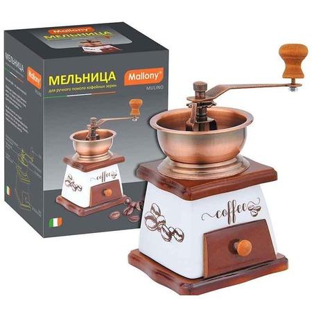Купить Мельница для кофе Mallony Mulino 004686