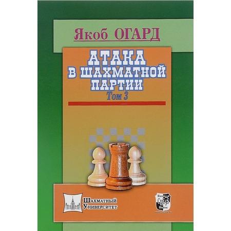Купить Атака в шахматной партии. Том 3