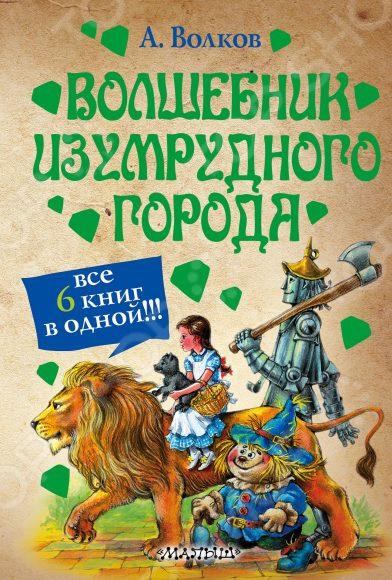 Сказки для малышей АСТ 9785170785803 художественные книги росмэн волков александр семь подземных королей