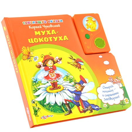 Купить Книжка музыкальная Азбукварик «Муха-цокотуха»