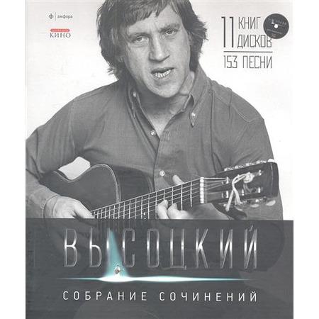 Купить Высоцкий. Собрание сочинений в 11 томах (+ 11 CD)