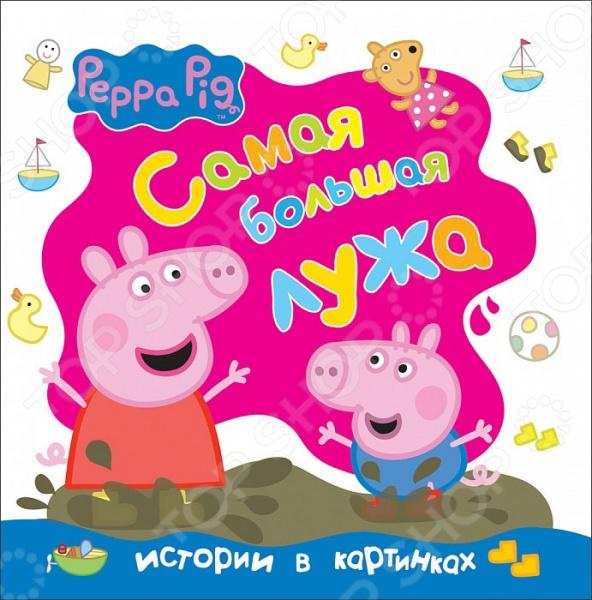 Сказки для малышей Росмэн 978-5-353-07775-6 Самая большая лужа