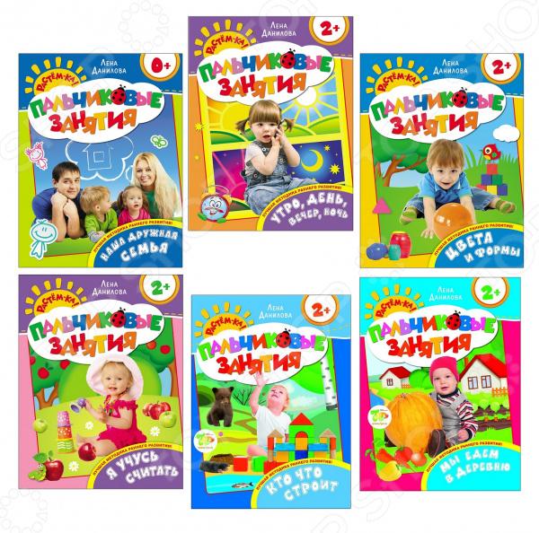 Книги Росмэн 2000000354897 раннее развитие росмэн растём ка пальчиковые занятия наша дружная семья 0