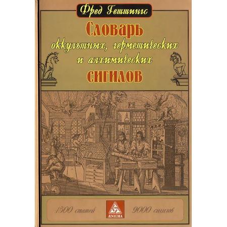 Купить Словарь оккультных, герметических и алхимических сигилов