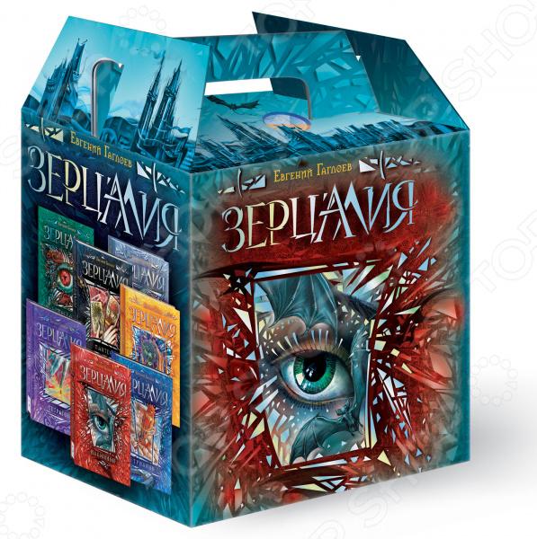 Книги Росмэн 4680274023453 художественные книги росмэн зерцалия подарочный комплект из 7 книг