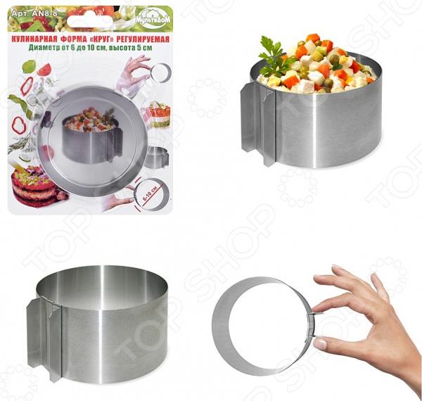 Форма кулинарная Мультидом «Круг» AN8-8
