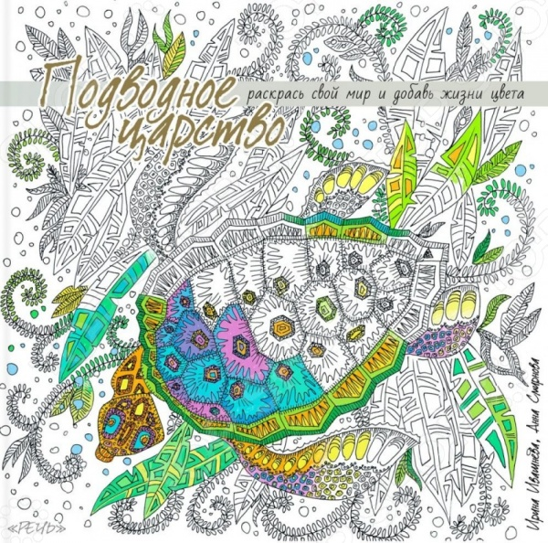 Мир морских глубин завораживает. Что таится там, под толщей воды Причудливые узоры в этой раскраске складываются в изображения диковинных растений и сказочных животных вас ждет непрерывная игра красок и форм. Раскрашивая волшебные орнаменты и создавая собственные яркие картины, вы не только выразите себя, но и обретете внутреннюю гармонию.