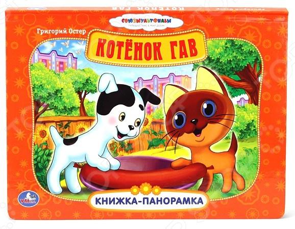 Сказки для малышей Умка 978-5-50600-406-6 Котенок Гав. Книжка-панорамка