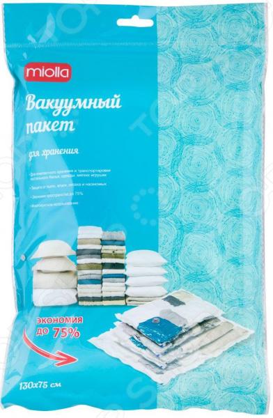 Пакет вакуумный для хранения Miolla HY бокс для хранения вещей kiss the plastic industry
