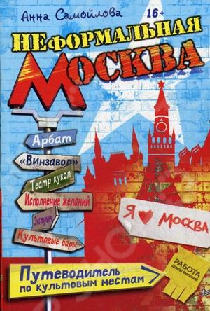 Уникальный, совершенно неформальный путеводитель по живой, непарадной, нестоличной Москве открывает город с новой, необычной стороны, здесь то, чего нет в путеводителях, о чем не рассказывают на экскурсиях. Это дружеская прогулка с человеком, который знает и любит свой город!