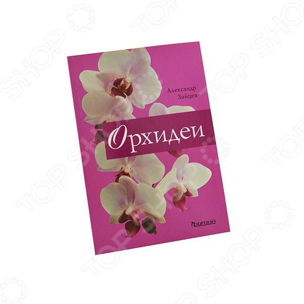Вы все еще посматриваете на орхидеи с любопытством и недоверием Давно пора перейти от вздохов к делу. Множество людей давно убедились в том, что орхидеи - настоящие друзья. Общаться с ними - огромное удовольствие. Возьмите с собой эту чудесную книгу и отправляйтесь в увлекательное цветочное путешествие. Обратите внимание на изысканные онцидиумы, очаровательные целогины, прелестные фаленопсисы... Вы обязательно справитесь, ведь в книге есть абсолютно все: и о субстратах, и о контейнерах, и о тонкостях ухода. Ни в чем себе не отказывайте! Миниатюрный пафиопедилум, ванда, цимбидиум Все сразу Отлично. Профессиональные советы автора помогут элегантно оформить коллекцию. Можно эпифитное дерево сделать, или посадить растения на стенд. А если захотите - даже над орхидариумом поколдовать. Будет по-настоящему оригинально. Ну, как, решились Тогда успехов!