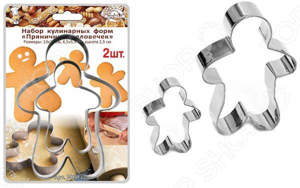 Набор форм для печенья Мультидом «Пряничный человечек» DH8-33