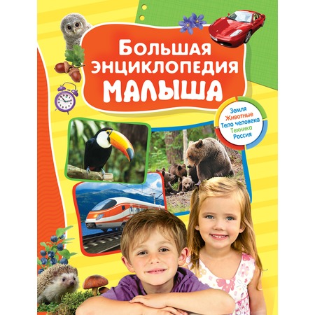 Купить Большая энциклопедия малыша