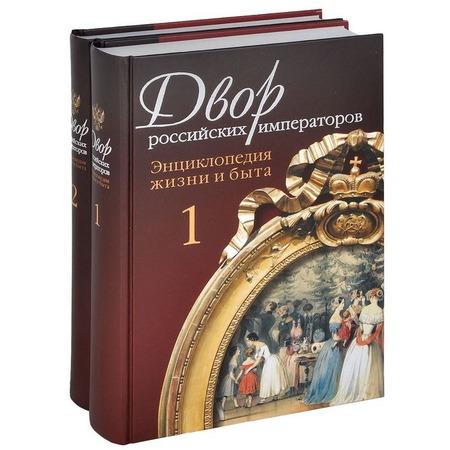 Купить Двор российских императоров. Энциклопедия жизни быта (комплект из 2 книг)