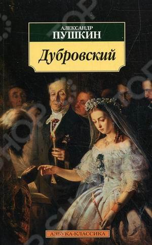 Проза русской литературы до 1917 г Азбука 978-5-389-02674-2 азбука 978 5 389 06994 7