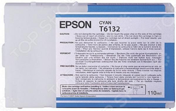 Картридж Epson для Stylus Pro 4450