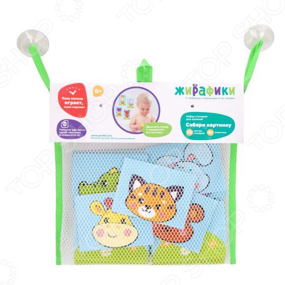 Набор фигурок-стикеров для ванны Жирафики «Собери картинку. Животные» сортер жирафики веселые животные