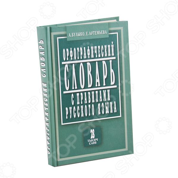Издание состоит из орфографического словаря, содержащего 28 тысяч наиболее употребительных слов и словосочетаний, написание которых может вызвать затруднения, а также правил орфографии русского языка. 4-е издание, исправленное.