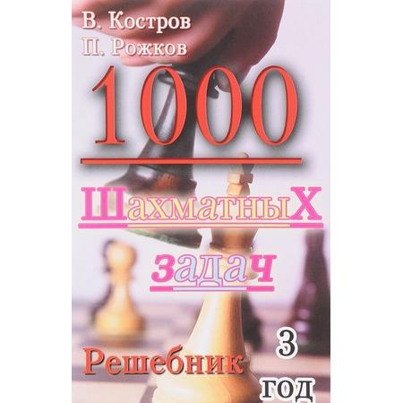 Купить 1000 шахматных задач. Решебник. 3 год