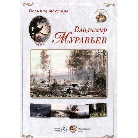 Купить Владимир Муравьев