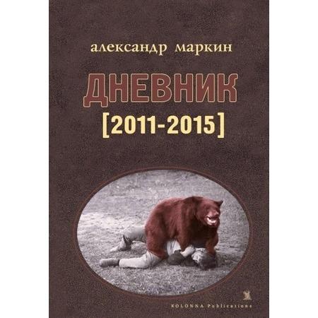 Купить Дневник (2011-2015)