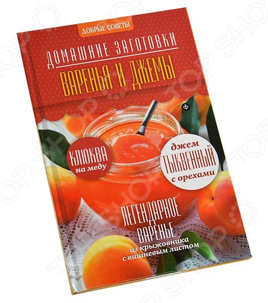 Книга «Домашние заготовки. Варенье и джемы»