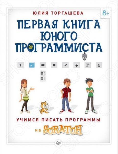 Другие познавательные книги для детей Питер 978-5-496-01790-9 Первая книга юного программиста. Учимся писать программы на Scratch