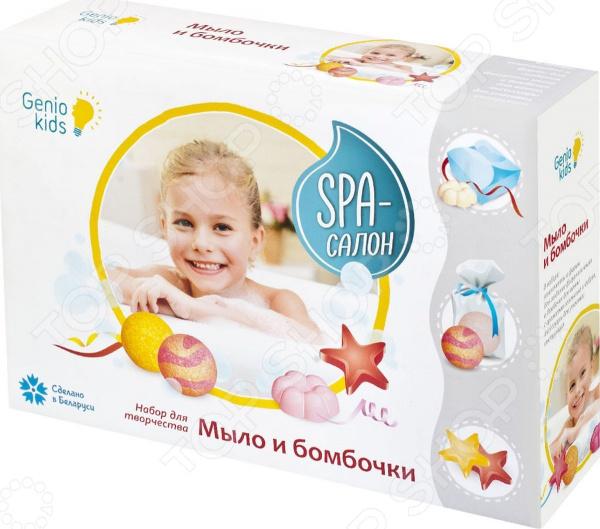 Набор для детского творчества Genio Kids SPA-салон