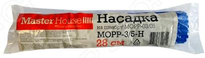 Насадка для швабры Master House MOPP-3/5-H