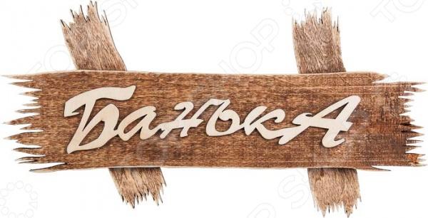 Табличка Банные штучки «Банька» 32312 дверь березка стекло бронза матовая 8мм банные штучки 34013