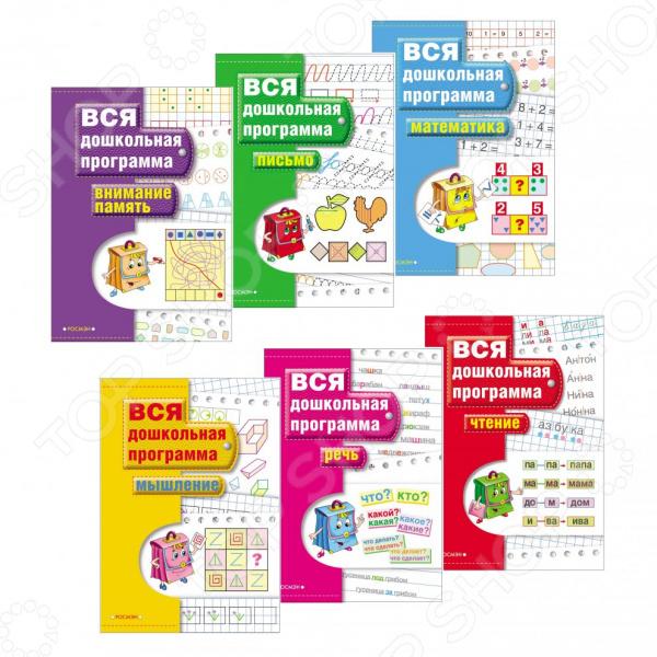 Книги Росмэн 4680274020049 раннее развитие росмэн книга вся дошкольная программа математика