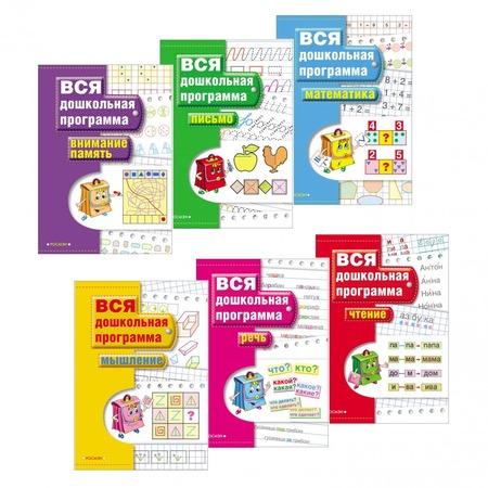Купить Вся дошкольная программа (комплект из 6 книг)