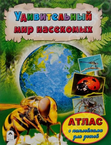 Животные. Растения. Природа Алтей 978-5-9930-2066-2 Удивительный мир насекомых