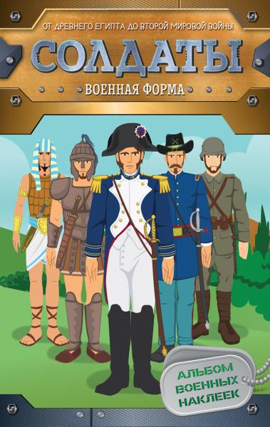 Солдаты. Военная форма (+ наклейки)