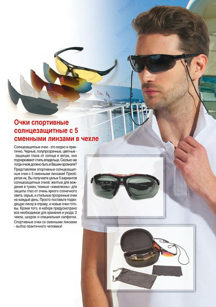 Очки солнцезащитные «Лучший выбор» 1