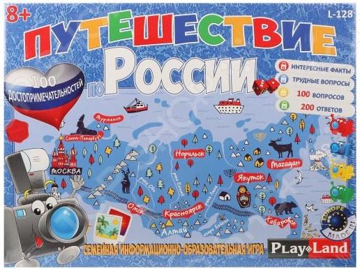 Игра настольная обучающая Play Land «Путешествие по России» настольная игра путешествие по россии