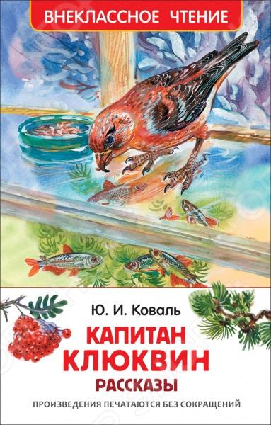 Произведения отечественных писателей Росмэн 978-5-353-07864-7