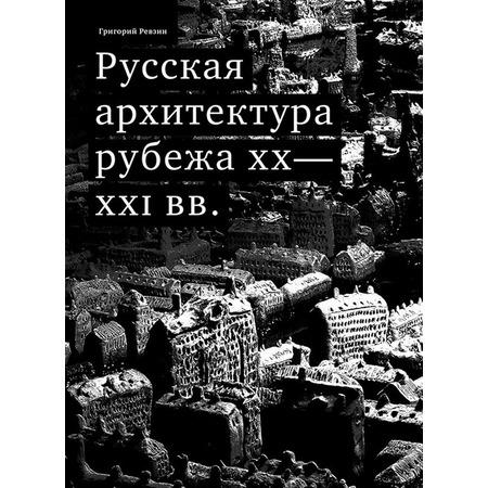 Купить Русская архитектура рубежа ХХ-ХХI веков