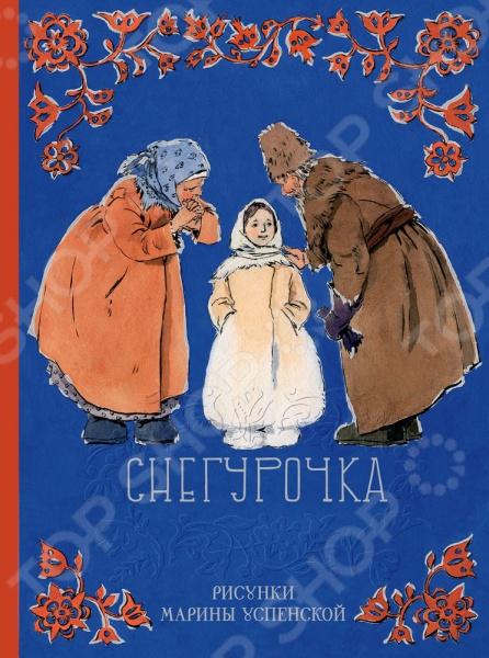 Русские народные сказки Речь 978-5-9268-2090-1 Снегурочка