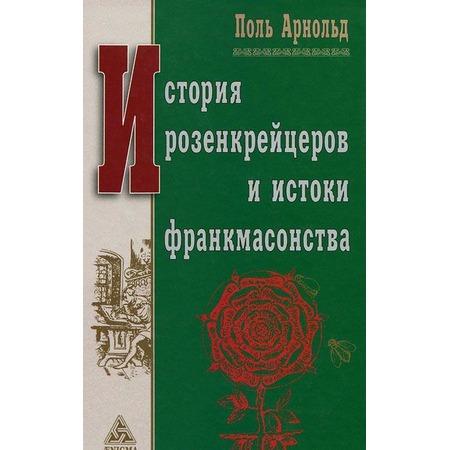 Купить История розенкрейцеров и истоки франкмасонства