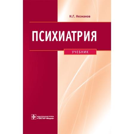 Купить Психиатрия. Учебник